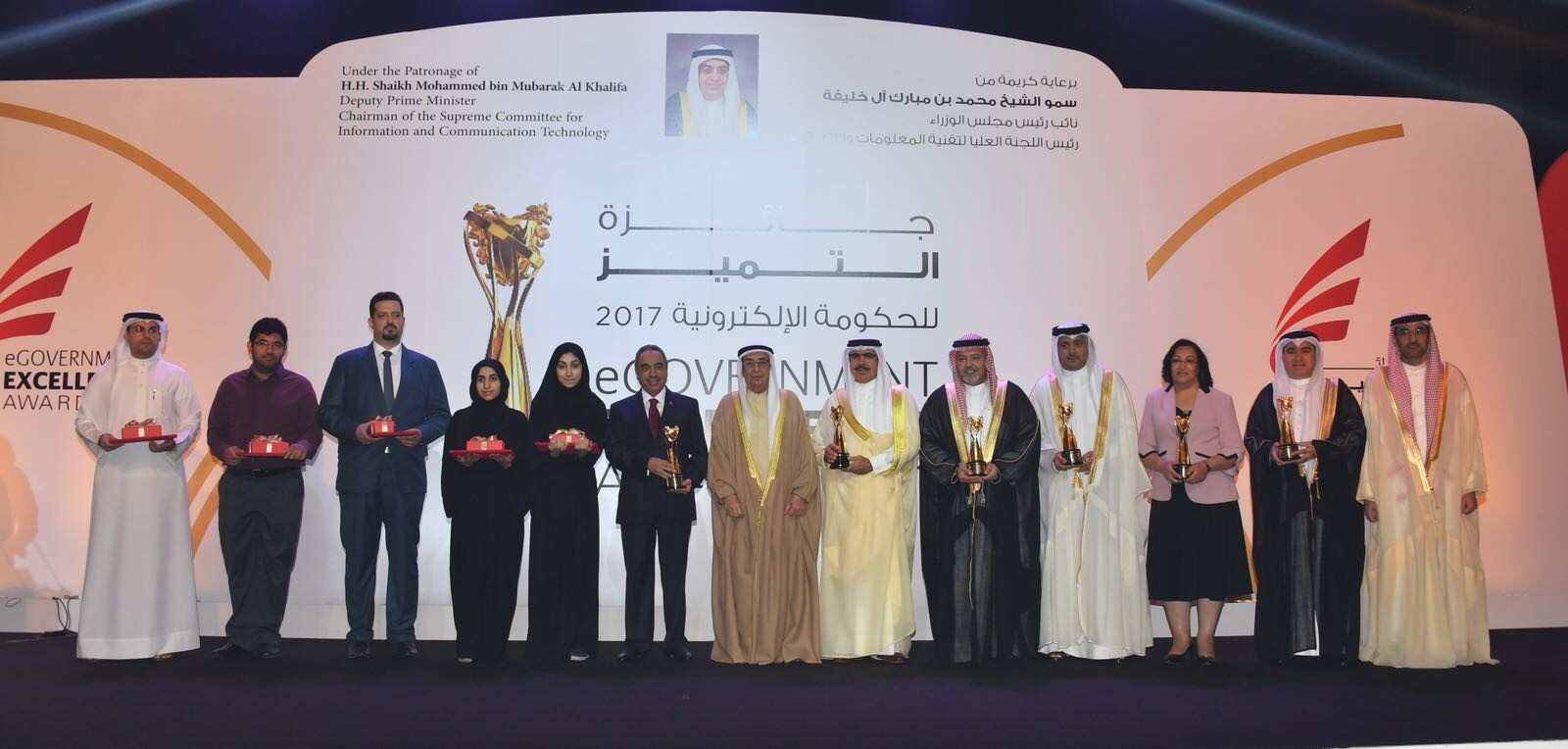 eGovernment Excellence Awards 2017